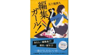 五十嵐貴久「編集ガール!」を読みました!