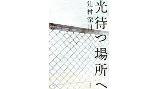 辻村深月「光待つ場所へ」を読みました!