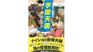 五十嵐貴久「学園天国」を読みました!