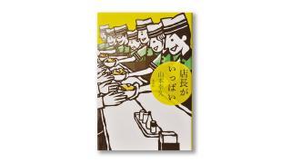 山本幸久「店長がいっぱい」を読みました!