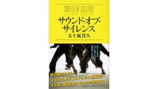 五十嵐貴久「サウンド・オブ・サイレンス」を読みました!