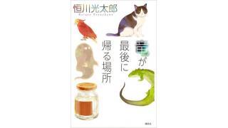 恒川光太郎「竜が最後に帰る場所」を読みました!