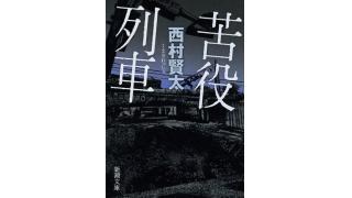 西村賢太「苦役列車」を読みました!