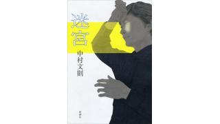 中村文則「迷宮」を読みました!