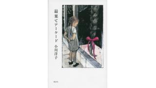小川洋子「最果てアーケード」を読みました!