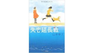 山本幸久「失恋延長戦」を読みました!
