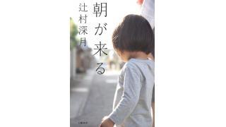 辻村深月「朝が来る」を読みました!