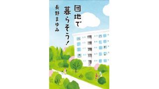 長野まゆみ「団地で暮らそう!」を読みました!