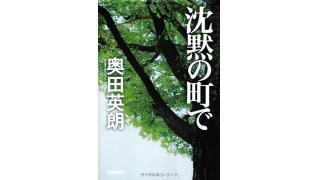 奥田英朗「沈黙の町で」を読みました!