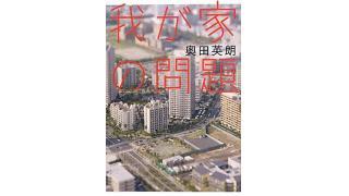 奥田英朗「我が家の問題」を読みました☆の巻