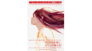 原田マハ「インディペンデンス・デイ」を読みました♪の巻