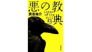 貴志祐介「悪の教典」を読みました☆の巻
