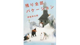 伊坂幸太郎「残り全部バケーション」を読みました!の巻