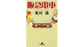 有川浩「阪急電車」を読みました!の巻