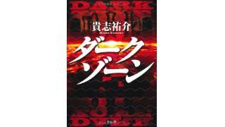 貴志祐介「ダークゾーン」を読みました!の巻