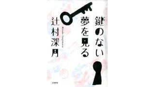辻村深月「鍵のない夢を見る」を読みました!