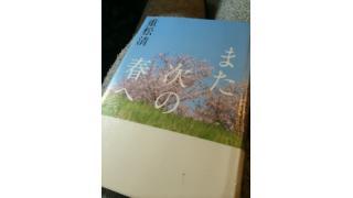 重松清「また次の春へ」を読みました!