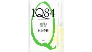 村上春樹「1Q84」を読みました!