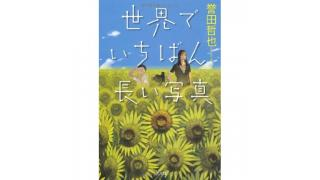 誉田哲也「世界でいちばん長い写真」を読みました!