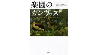 原田マハ「楽園のカンヴァス」を読みました!
