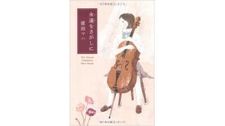 原田マハ「永遠を探しに」を読みました!