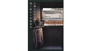 山崎ナオコーラ「長い終わりが始まる」を読みました!