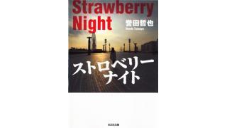 誉田哲也「ストロベリーナイト」を読みました!