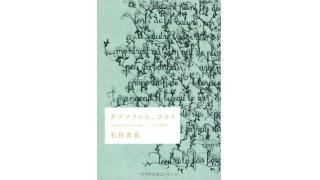 石田衣良「ラブソファに、ひとり」を読みました!
