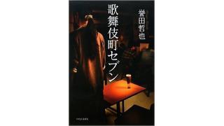 誉田哲也「歌舞伎町セブン」を読みました!