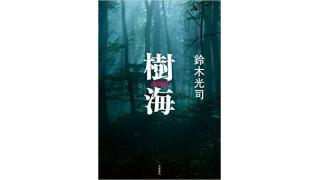 鈴木光司「樹海」を読みました!