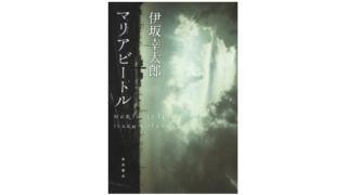 伊坂幸太郎「マリアビートル」を読みました!