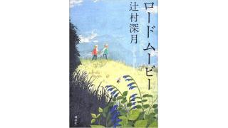 辻村深月「ロードムービー」を読みました!