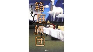 朱川湊人「箱庭旅団」を読みました!