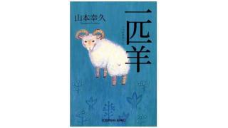 山本幸久「一匹羊」を読みました!