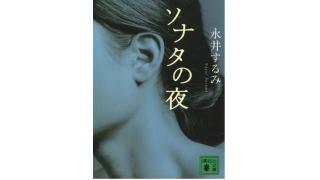 永井するみ「ソナタの夜」を読みました!