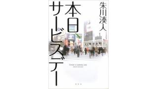 朱川湊人「本日、サービスデー」を読みました!