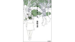 柴崎友香「ショートカット」を読みました!