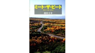 羽田圭介「ミート・ザ・ビート」を読みました!