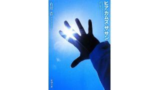 有川浩「ヒア・カムズ・ザ・サン」を読みました!