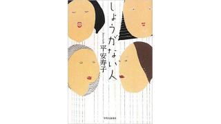 平安寿子「しょうがない人」を読みました!