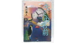 朱川湊人「キミの名前」を読みました!