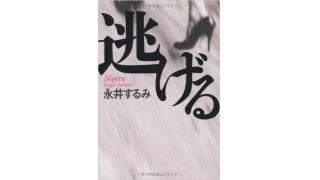 永井するみ「逃げる」を読みました!