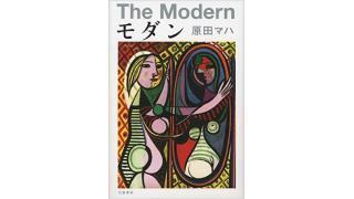 原田マハ「モダン」を読みました!