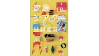 辻村深月「家族シアター」を読みました!