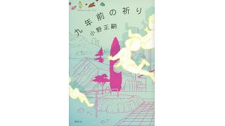 小野正嗣「九年前の祈り」を読みました!
