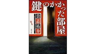 貴志祐介「鍵のかかった部屋」を読みました!