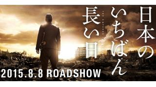 『日本のいちばん長い日』を観て 昭和という時代が記憶から記録に変わる郷愁感