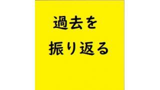 【過去を振り返る】1997,1998,1999(22,23,24歳)