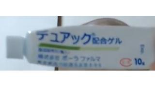 簡単【いぼ痔】治し方//How to cure simple [warts and hemorrhoids]