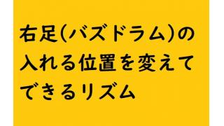 簡単【ドラム/Chapter1】リズムを刻もう// Easy [Drum/Chapter1] Let's engrave the rhythm